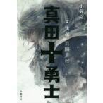 新品本/真田十勇士 2 小前亮/作