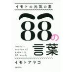 新品本/イモトの元気の素88の言葉 イモトアヤコ/著