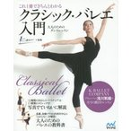 新品本/これ1冊できちんとわかるクラシック・バレエ入