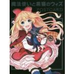 新品本/魔法使いと黒猫のウィズPOSTCARD BOOK コロプラ/監修