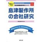 新品本/島津製作所の会社研究 JOB HUNTING BOOK 2017年度版 就職活動研究会/編