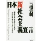 新品本/日本「新」社会主義宣言 「構造改革」をやめれば再び高度経済成長がもたらされる 三橋貴明/著