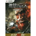 新品本/進撃の巨人完全攻略ガイド PlayStation4版 PlayStation3版 PlayStation Vita版