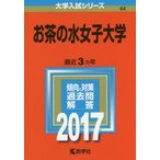 新品本/お茶の水女子大学 2017年版