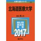 新品本/北海道医療大学 2017年版