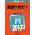 新品本/関東学院大学 2017年版