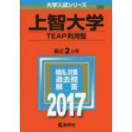 新品本/上智大学 TEAP利用型 2017年版