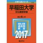 新品本/早稲田大学 文化構想学部 2017年版