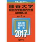新品本/龍谷大学 龍谷大学短期大学部 公募推薦入試 2017年版