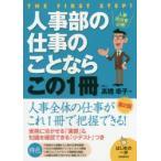 新品本/人事部の仕事のことならこの1冊 高橋幸子/著
