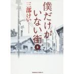 新品本/僕だけがいない街 8 三部けい/著