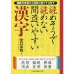 新品本/読めそうで読めない間違いやすい漢字 誤読の定番から漢検1級クラスまで 出口宗和/著