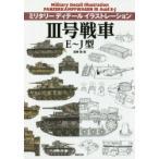 新品本/3号戦車E〜J型 遠藤慧/画