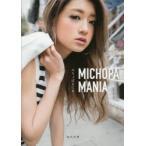 新品本/MICHOPA MANIA 池田美優/著