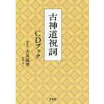 新品本/古神道祝詞CDブック 古川陽明/著