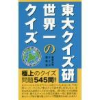 新品本/東大クイズ研世界一のクイズ 東京大学クイズ研究会/編著