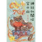 新品本/神社仏閣は宝の山 桜井識子/著
