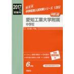 新品本/愛知工業大学附属中学校 中学入試 2017年度受験用