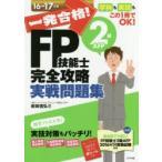 新品本/一発合格!FP技能士2級AFP完全攻略実戦問題集 16→17年版 前田信弘/著