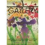 Yahoo!ドラマYahoo!店新品本/ギャラリー アートフィールドウォーキングガイド 2016Vol.6 〈特集〉世界に愛される日本の文化《BONSAI》盆栽