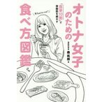 新品本/オトナ女子のための食べ方図鑑 「食事10割」で体脂肪を燃やす 森拓郎/著