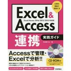 Excel   Access連携 実践ガイド  仕事の現場で即使える
