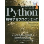 Python機械学習プログラミング 達人データサイエンティストによる理論と実践  impress top gear