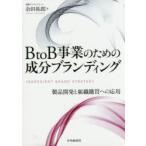 ショッピング商品 新品本/BtoB事業のための成分ブランディング 製品開発と組織購買への応用 余田拓郎/著