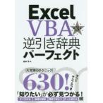 新品本/Excel VBA逆引き辞典パーフェクト 田中亨/著