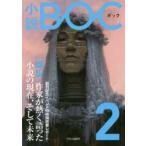 小説BOC 2 朝井リョウ/〔ほか著〕