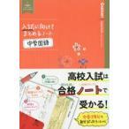 新品本/入試に向けてまとめるノート中学国語