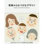 Yahoo!ドラマYahoo!店新品本/家族の心をつかむデザイン さまざまなライフスタイルの家族に響く広告特集 PIE BOOKS/編著