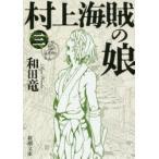新品本/村上海賊の娘 第3巻 和田竜/著