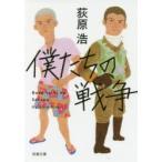 新品本/僕たちの戦争 新装版 荻原浩/著