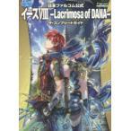 新品本/日本ファルコム公式イース8-Lacrimosa of DANA-ザ・コンプリートガイド