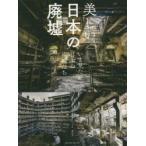 新品本/美しい日本の廃墟 いま見たい日本の廃墟たち ヨウスケ/写真・著 マツモトケイイチロウ/写真・著 腐肉狼/写真・著