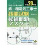 新品本/ひとりで学べる!第一種電気工事士技能試験候補問題マスター 平成28年版