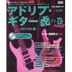 新品本/アドリブ・ギター虎の巻 HR/HM編 藤岡幹大/著・演奏