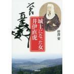 新品本/城主になった女井伊直虎 梓澤要/著
