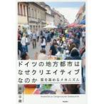 新品本/ドイツの地方都市はなぜクリエイティブなのか 質を高めるメカニズム 高松平藏/著