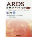 新品本/ARDS診療ガイドライン 2016Part2 3学会合同ARDS診療ガイドライン2016作成委員会/編集
