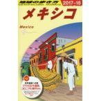 新品本/地球の歩き方 B19 地球の歩き方編集室/編集