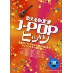 新品本/歌える新定番J-POPヒッツ 全曲ダイヤグラム&歌メロ付きでらくらくギター弾き語り!