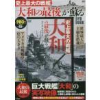 Yahoo!ドラマYahoo!店新品本/DVD BOOK 史上最大の戦艦「大和の