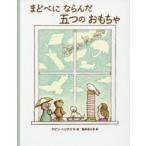 新品本/まどべにならんだ五つのおもちゃ ケビン・ヘンクス/作・絵 松井るり子/訳