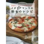 ショッピングイタリア 新品本/イタリアマンマの粉ものレシピ 本格的ピッツァやパスタが家で作れる! パンツェッタ貴久子/著