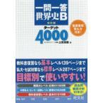 新品本/一問一答世界史Bターゲット4000 上住友起/著