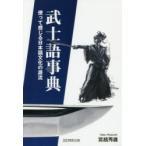 新品本/武士語事典 使って感じる日本語文化の源流 宮越秀雄/〔著〕
