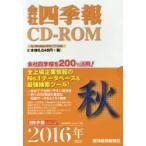 新品本/CD-ROM 会社四季報 2016秋