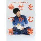 新品本/メンタリストDaiGoの幸せをつかむ言葉 DaiGo/著